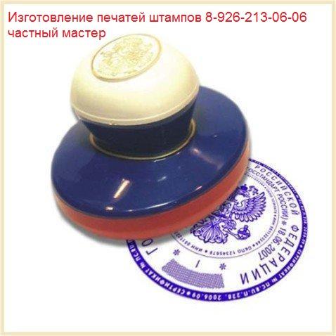 1, Гербовые печати по оттиску