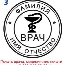 1 врач3