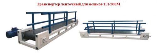 Лентончый ТЛ-500