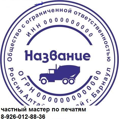 1    .печати по оттиску у метро Орехово