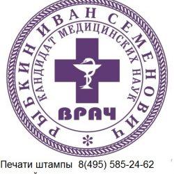 1,.изготовить печать врача