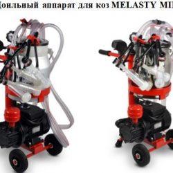 Доильный аппарат MELASTY Micro